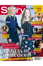 Електронно Списание Story