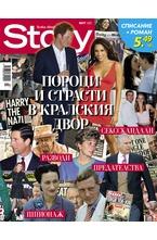 Story - март/2020
