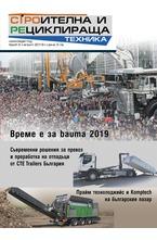 Електронно Списание Строителна техника