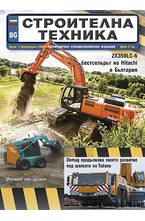 Строителна техника - брой 01/2020