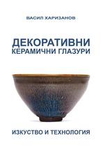 Декоративни керамични глазури - изкуство и технология - електронна книга