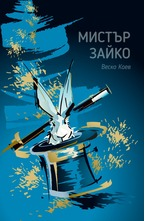 Мистър Зайко - електронна книга