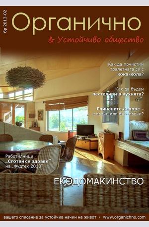 е-списание - Органично- брой 2/2013