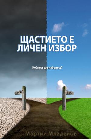 е-книга - Щастието е личен избор