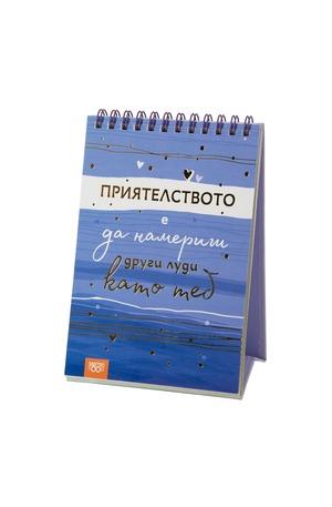 Книга - Книжка за щастливи дни със спирала: Приятелството е да намериш други луди като теб