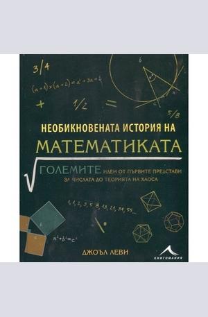 Книга - Необикновената история на математиката