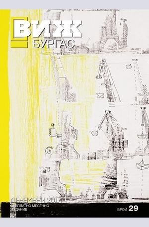 е-списание - Виж! Бургас - брой 29/2014