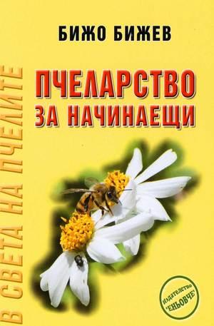 Книга - Пчеларство за начинаещи