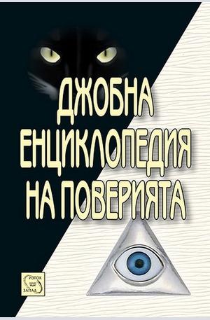 Книга - Джобна енциклопедия на поверията