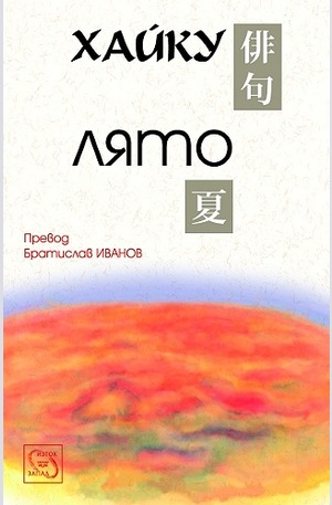 Книга - Хайку. Лято