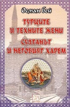 Книга - Турците и техните жени. Султанът и неговият харем