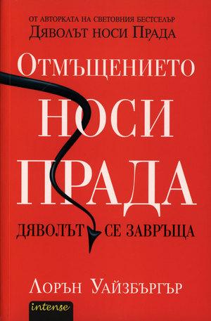 Книга - Отмъщението носи Прада