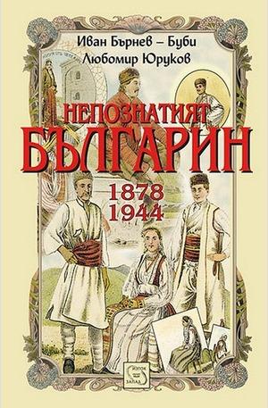 Книга - Непознатият българин