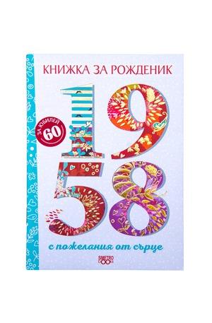 Книга - Книжка за рожденик - 1958 г.