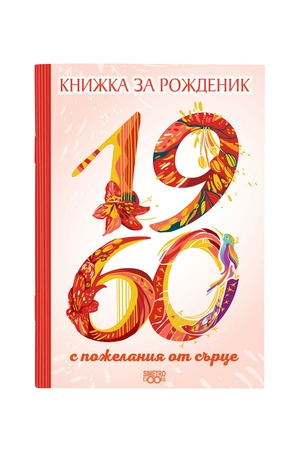 Книга - Книжка за рожденик - 1960 г.