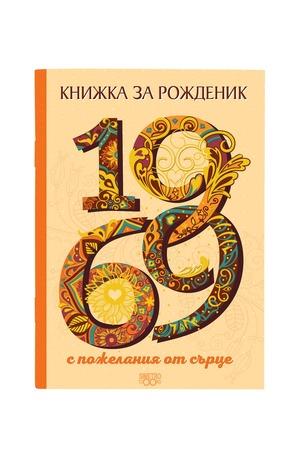 Книга - Книжка за рожденик - 1969 г.
