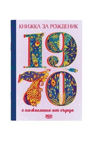 Книга - Книжка за рожденик - 1970 г.