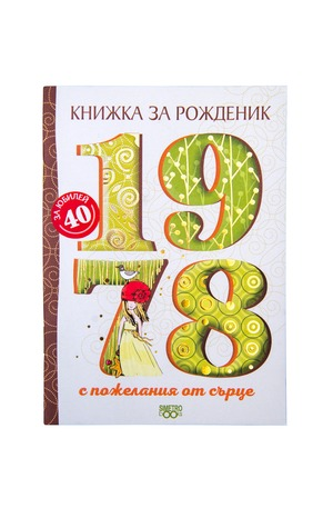Книга - Книжка за рожденик - 1978 г.