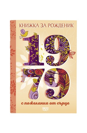 Книга - Книжка за рожденик - 1979 г.