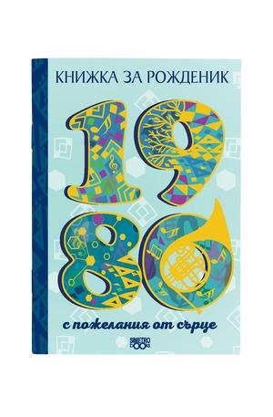 Книга - Книжка за рожденик - 1980 г.