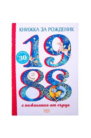Книга - Книжка за рожденик - 1988 г.