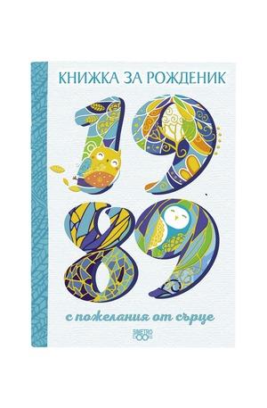 Книга - Книжка за рожденик - 1989 г.
