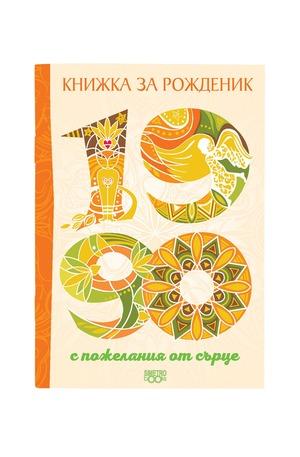 Книга - Книжка за рожденик - 1990 г.
