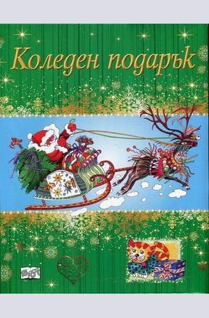 Книга - Коледен подарък 4-10 години