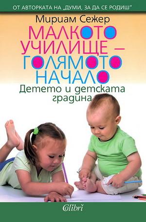 Книга - Малкото училище - голямото начало