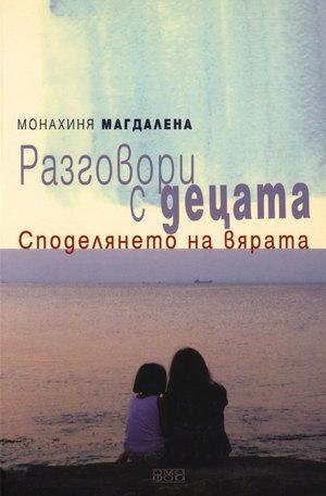 Книга - Разговори с децата. Споделянето на вятъра