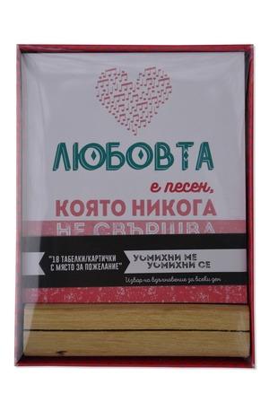 Продукт - Кутийка с 18 табелки/картички – Любовта е...
