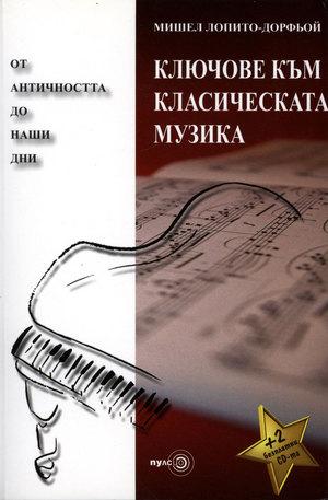 Книга - Ключове към класическата музика от античността до наши дни