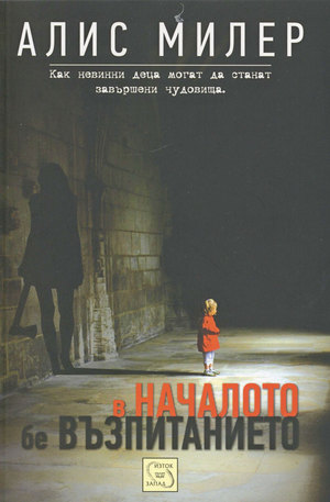 Книга - В началото бе възпитанието