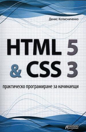 Книга - HTML 5 & CSS 3 - практическо програмиране за начинаещи
