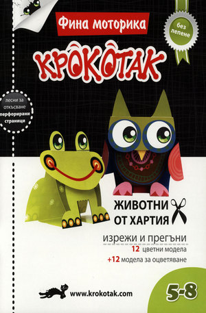 Книга - Крокотак - Животни от хартия