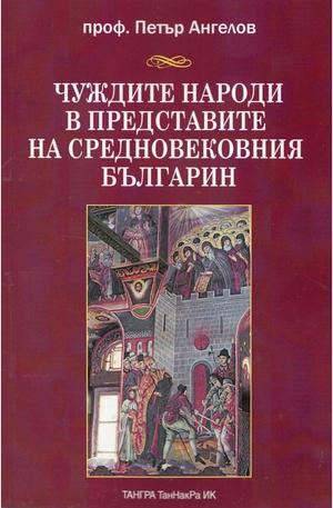 Книга - Чуждите народи в представите на средновековния българин