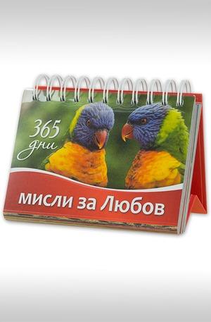 Книга - 365 дни - Мисли за любов