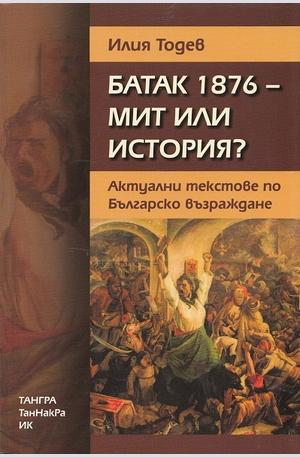 Книга - Батак 1876 - мит или история?