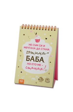 Книга - Книжка за щастливи дни със спирала: Не съм си и мечтала да стана готина баба, но ето ме – станах!