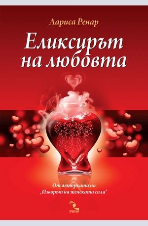 Книга - Еликсирът на любовта