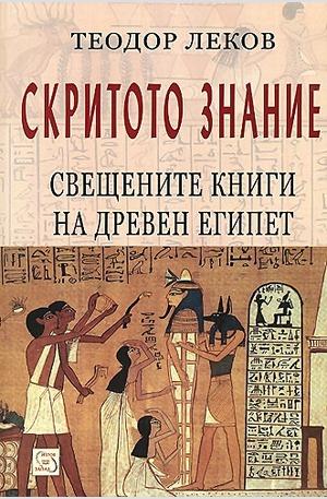 Книга - Скритото знание