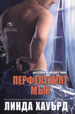 Книга - Перфектният мъж