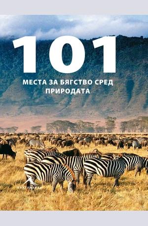 Книга - 101 места за бягство сред природата