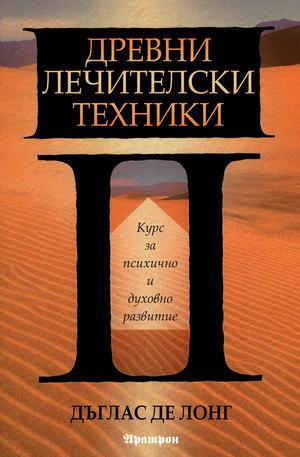 Книга - Древни лечителски техники