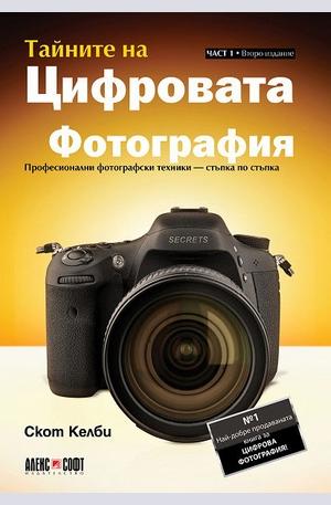 Книга - Тайните на цифровата фотография - част 1