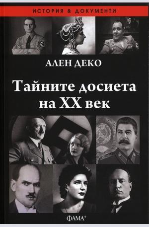 Книга - Тайните досиета на XX век