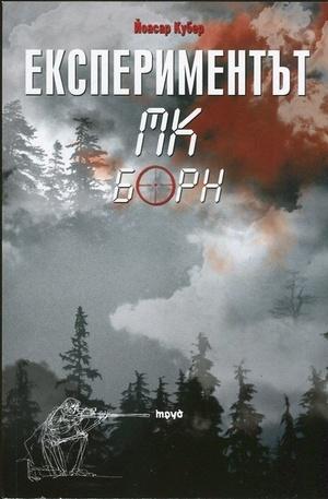 е-книга - Експериментът МК Борн