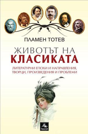Книга - Животът на класиката