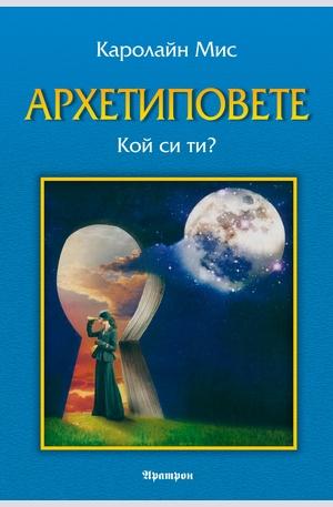 Книга - Архетиповете