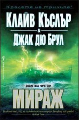 Книга - Мираж